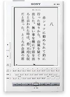 Sony Librie EBR-1000EP (www.sony.jp)